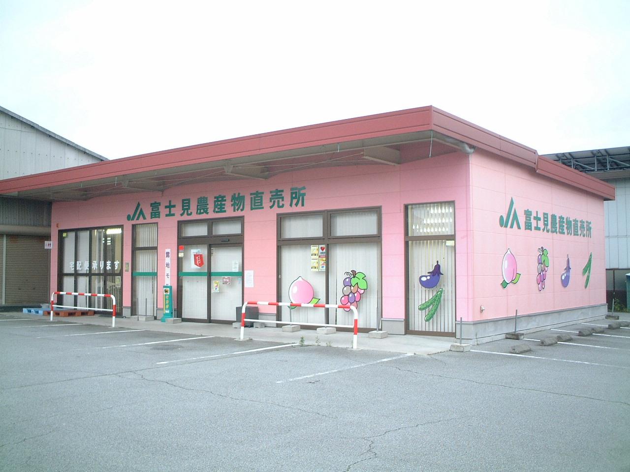 JAふえふき 富士見農産物直売所の写真