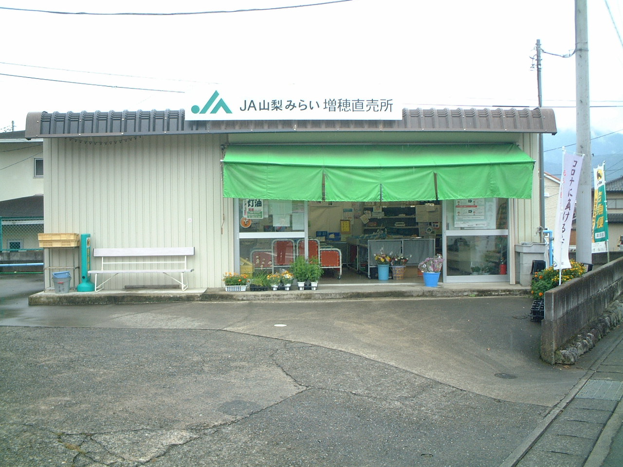 JA山梨みらい 増穂直売所の写真