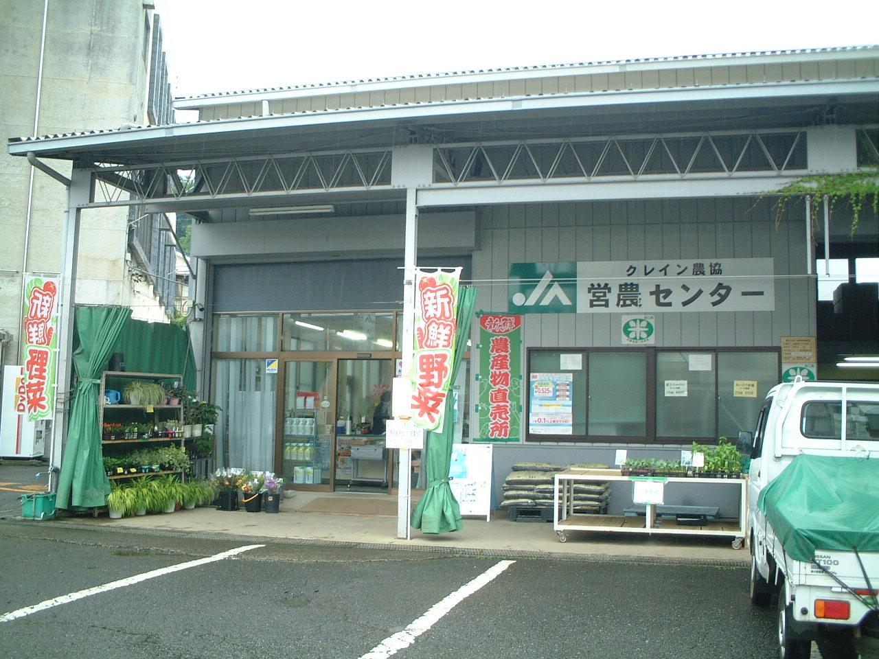 JAクレイン上野原経済センターの写真