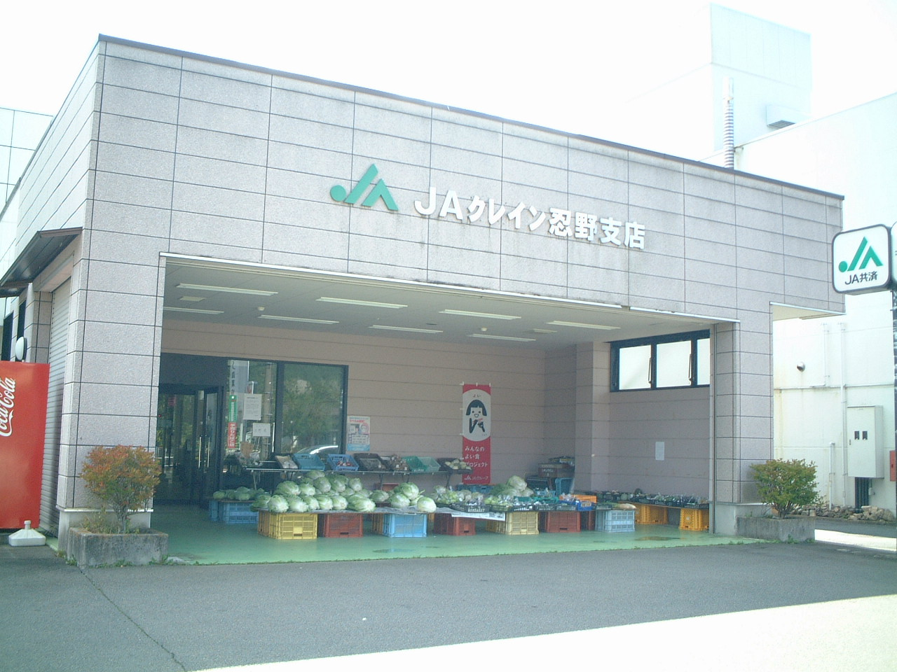 JAクレイン 忍野支店 農産物直売所