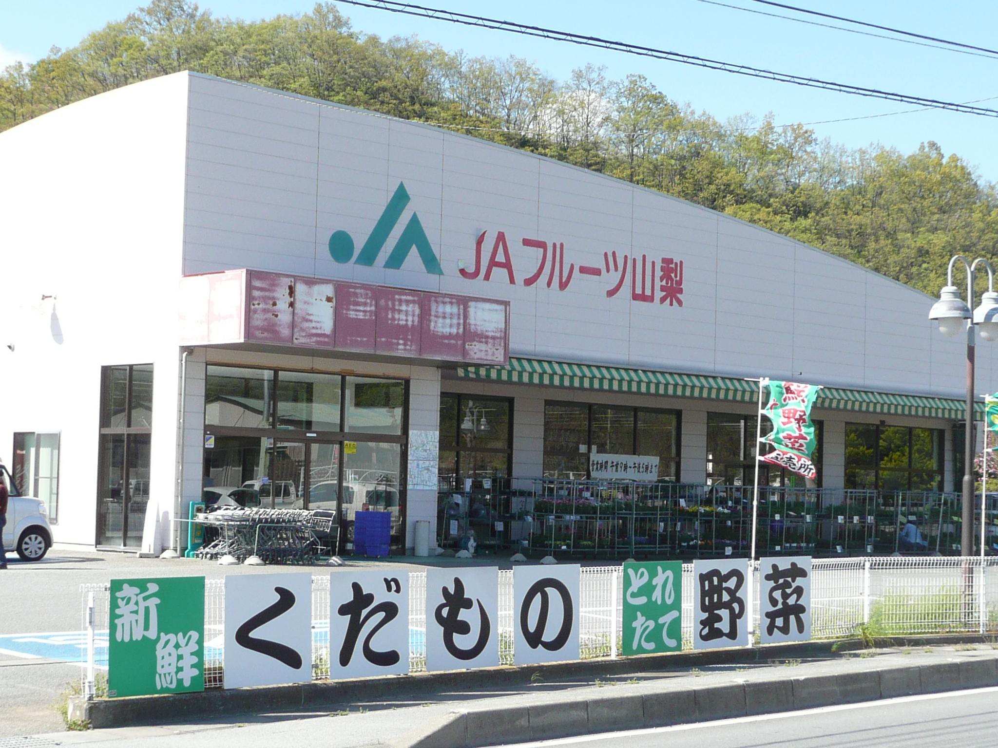 直売所 八幡店の写真