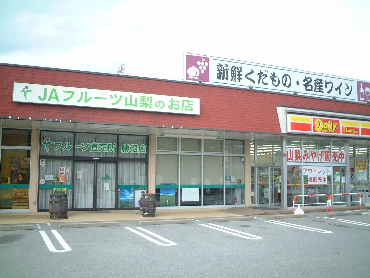 直売所 勝沼店の写真
