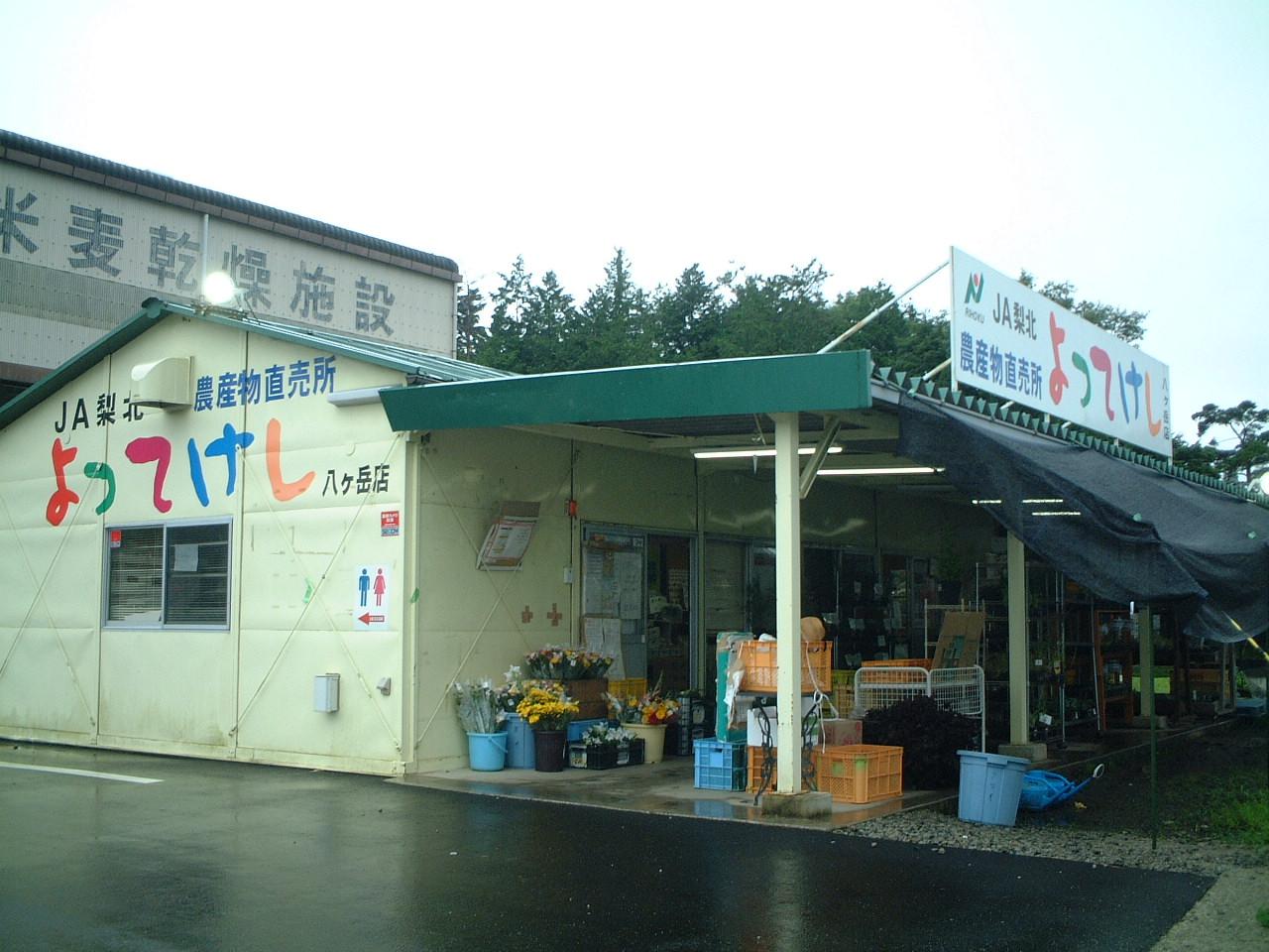 JA梨北農産物直売所 よってけし八ヶ岳店の写真
