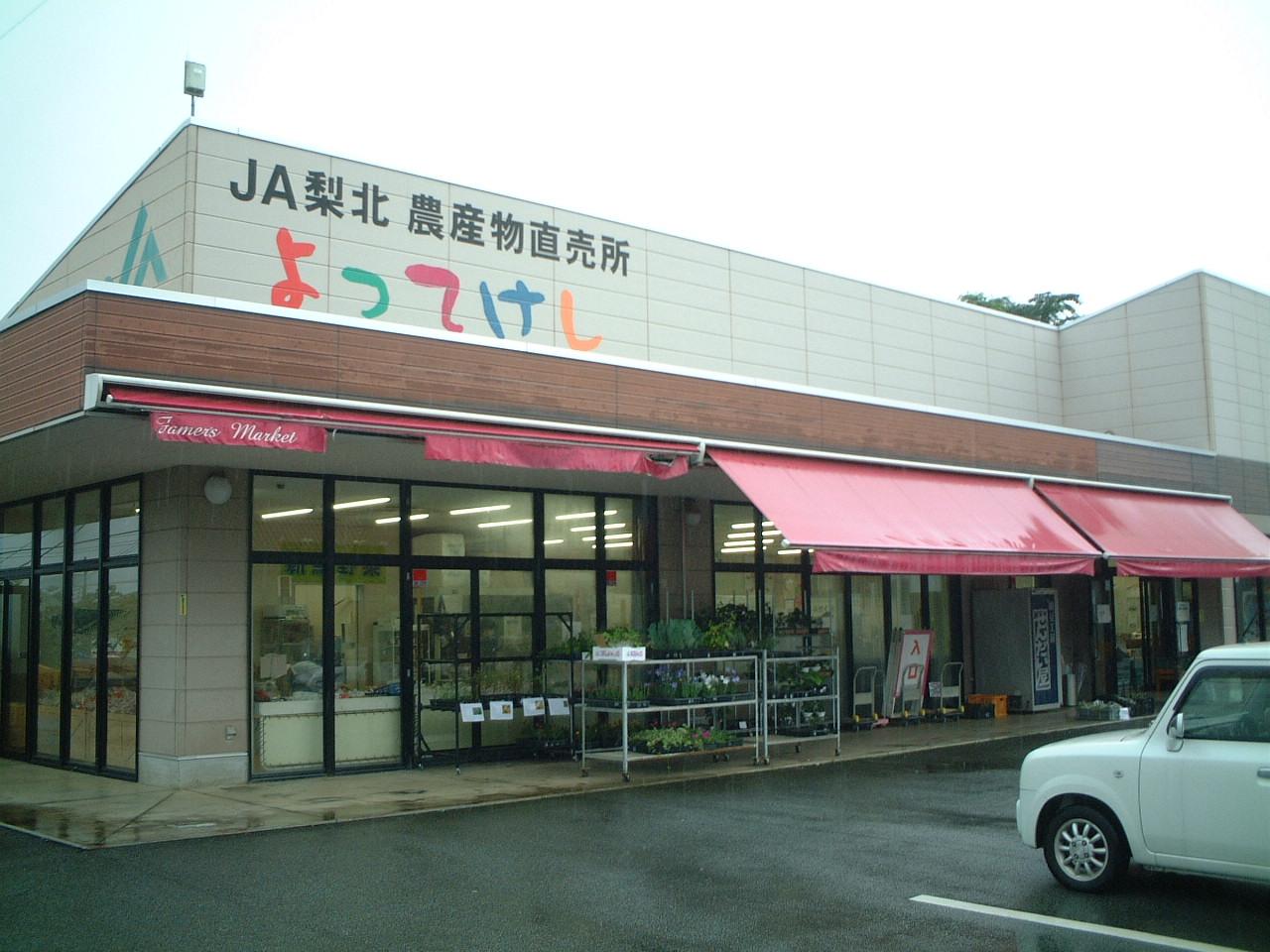 JA梨北農産物直売所 よってけし響が丘店の写真