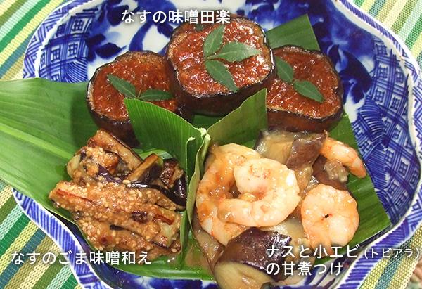 大阪府「なすの味噌田楽」JAいずみの女性会山直下支部