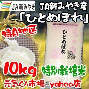 「ひとめぼれ」宮城県産10Kg 特別栽培米(減農薬・減科学肥