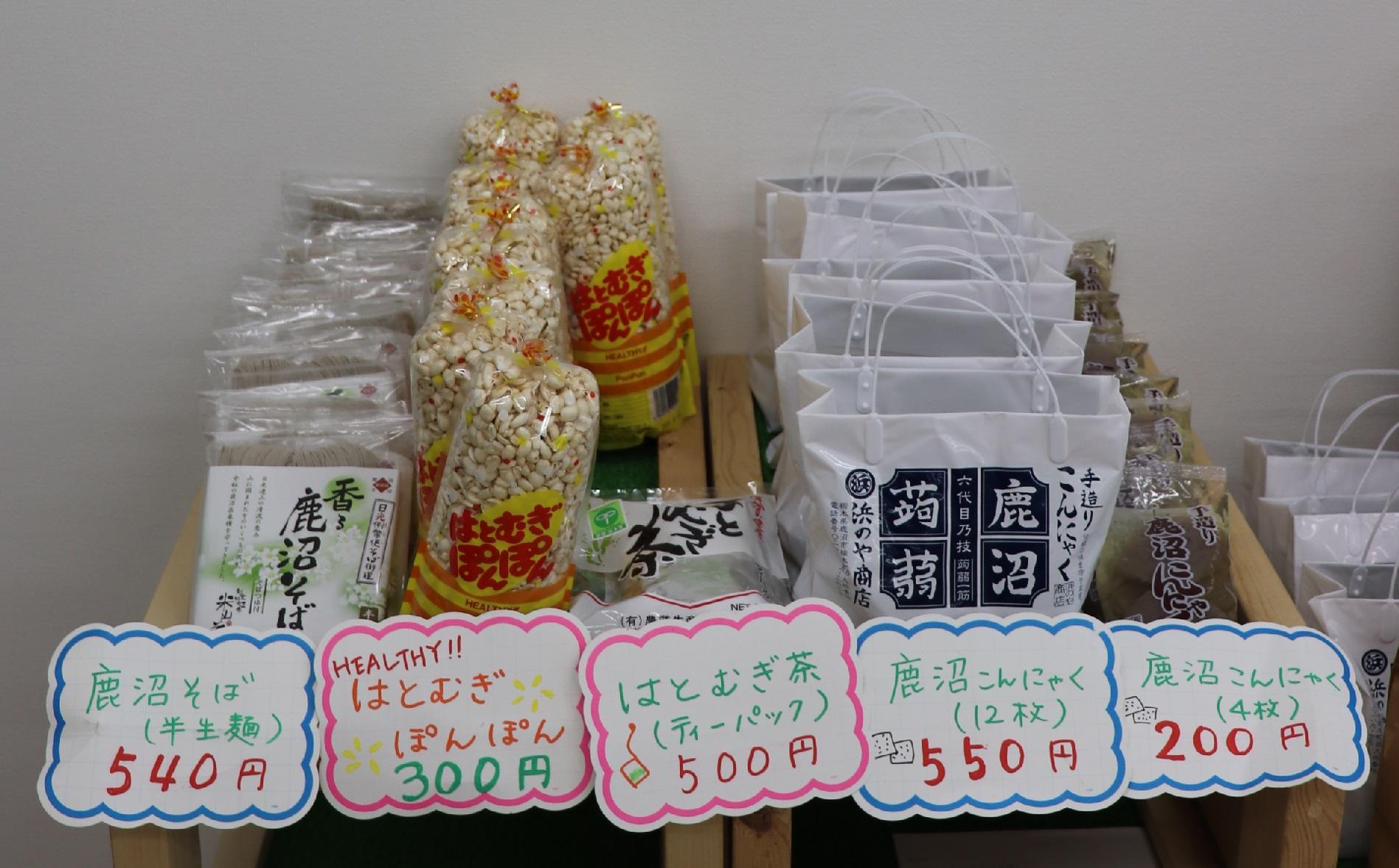 栃木県鹿沼市物産品