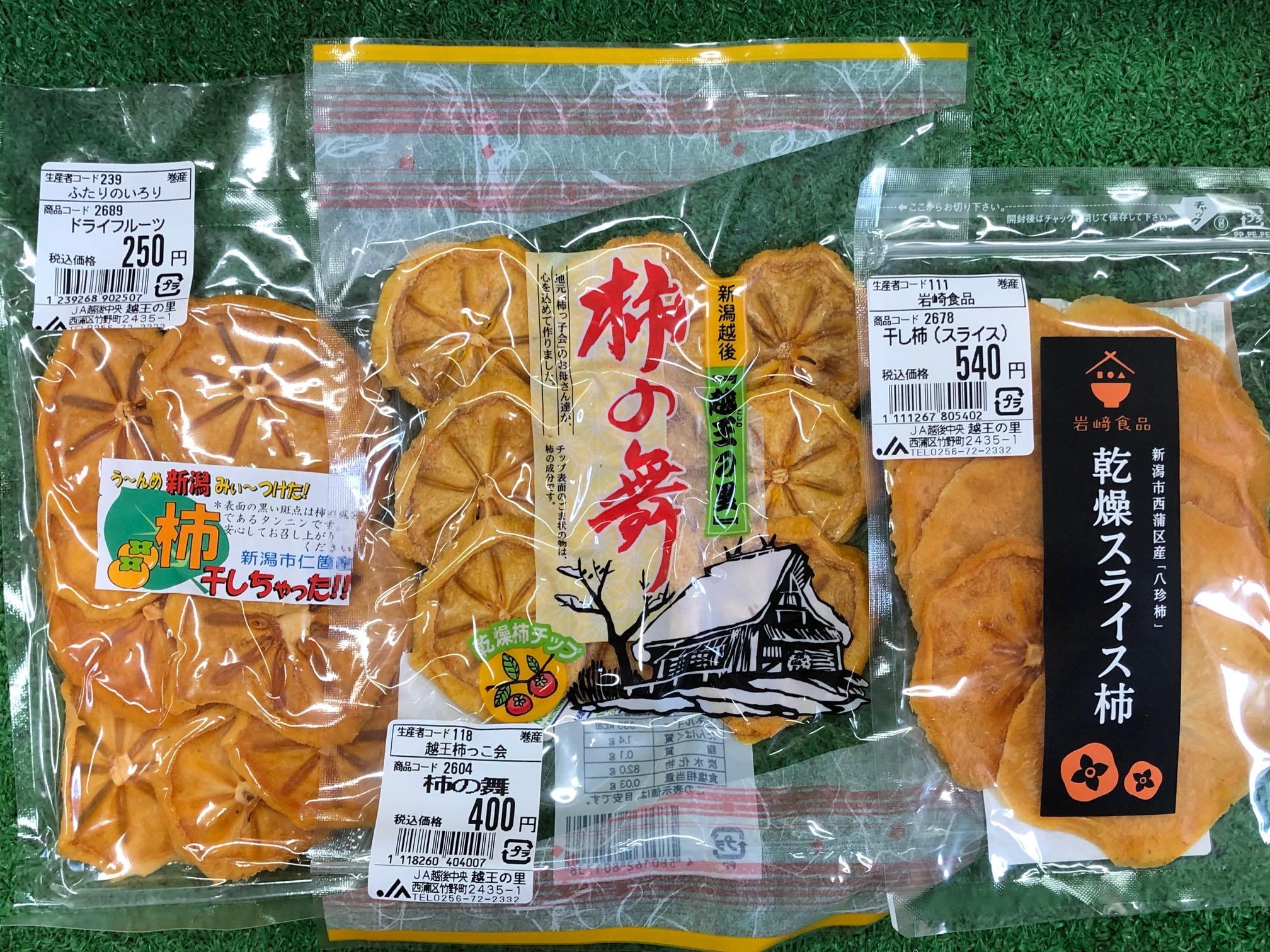 柿ドライフルーツ